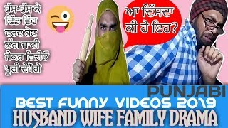 punjabi husband vs wife || latest funny jokes videos 2019 || funny videos ||  klair tv ||