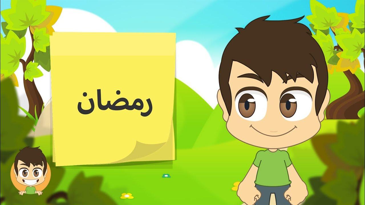 Learn Hijri Months In Arabic For Kids تعلم الأشهر الهجرية بالعربية للأطفال Youtube