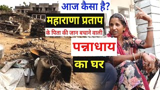 Maharana Partap के पिता udai singh की जान बचाने वाली पन्नाधाय का गाँव आज कैसा है??
