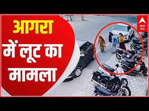 Agra में Manappuram Gold Loan Office से लूट, UP पुलिस ने तुरंत संभाला मोर्चा   ABP Ganga