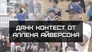 Школьный Данк Контест от Аллена Айверсона | Smoove
