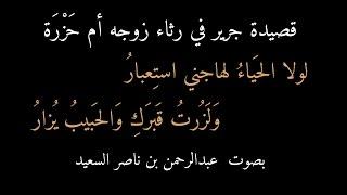 قصيدة جرير يرثي زوجه: لولا الحياء بصوت عبدالرحمن السعيد