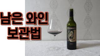 남은 와인 보관법