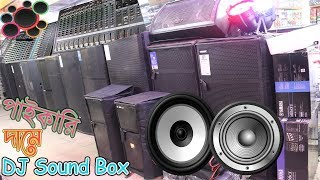পাইকারি দামে DJ Sound System & Speaker কিনুন, Largest DJ Speaker Market in BD, JBL Speakers Price bd