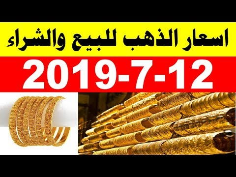 اسعار الذهب اليوم الجمعة 12-7-2019