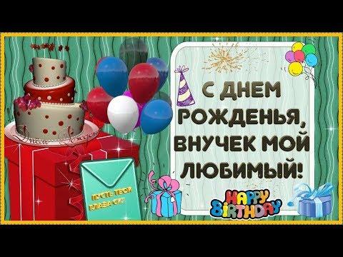Поздравление с Днем Рождения для ВНУКА! Любимого ВНУЧКА с Днем Рождения поздравляю!  видео открытка