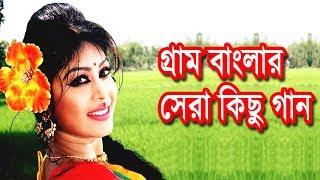 গ্রাম বাংলার গান- মন পাগল করা মাটির সুর | Bangla folk Music | bangla sad songs