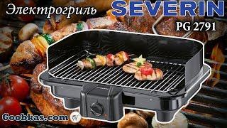 Severin Pg 2791 Barbecue Elektrogrill Schwarz : Гриль severin pg 2791 купить недорого в интернет магазине Явитрина