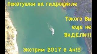 Гидроцикл видео, ВОТ ЭТО ЭКСТРИМ!!!, обучение на ватрушке, на вейкборде. Ямаха.