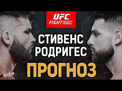 В ЭТОТ РАЗ БЕЗ ТЫЧКОВ? Джереми Стивенс vs Яир Родригес Прогноз к UFC on ESPN 6