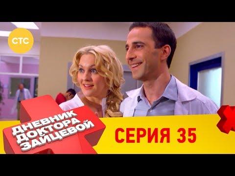 Дневник доктора Зайцевой 35