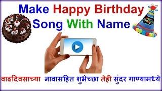 Birthday wish with a video song. /वाढदिवसाच्या  नावासहित शुभेच्छा तेही सुंदर गाण्यामध्ये