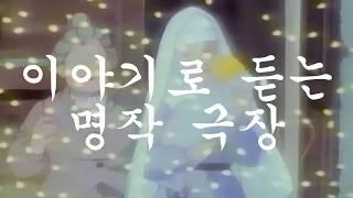 [오디오 명작극장] 이야기로 듣는 들장미 소녀 캔디 캔…