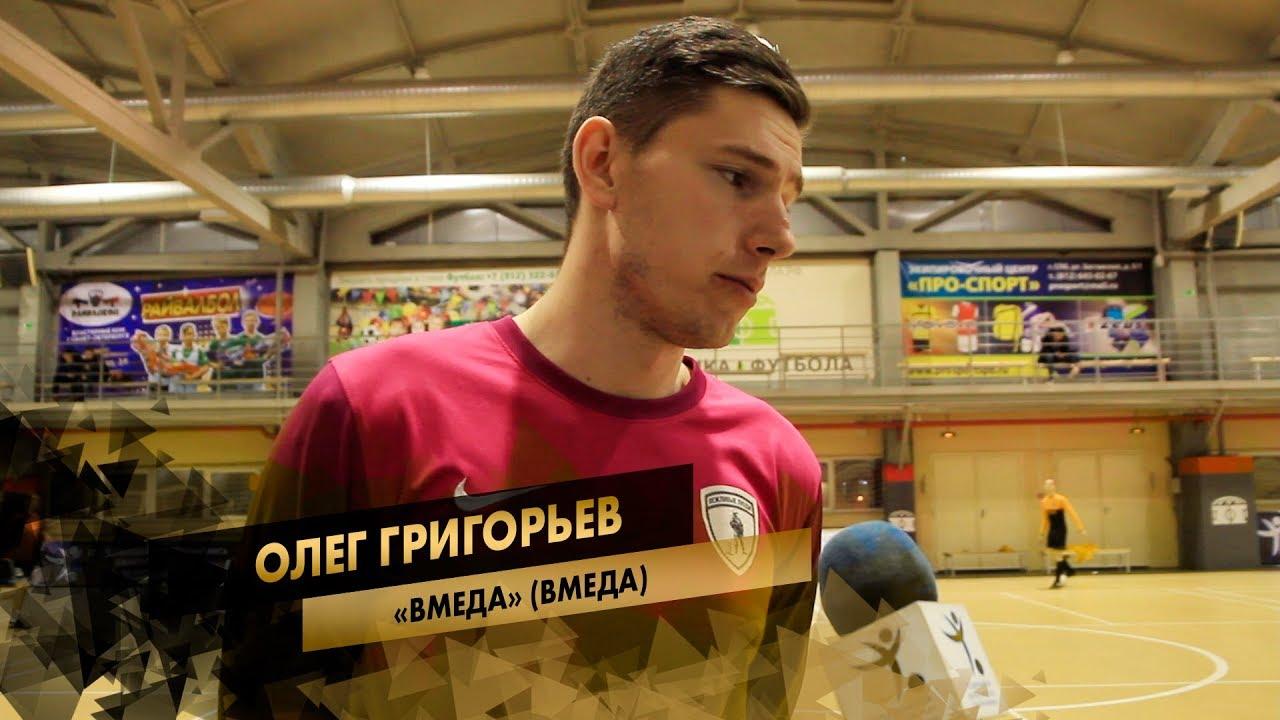 Олег Григорьев -