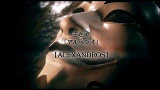 【JUDGE EYES(ジャッジアイズ)死神の遺言】主題歌:アルペジオ[ALEXANDROS]