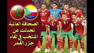 فوز المنتخب المغربي على جزر القمر باعين الصحافة العالمية واجماع عن المستوى الضعيف للمنتخب
