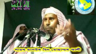 bangla waz  03 sohih aqidaher mandondey fazael a'mal by sheikh masud ibn mohammeed ali madani