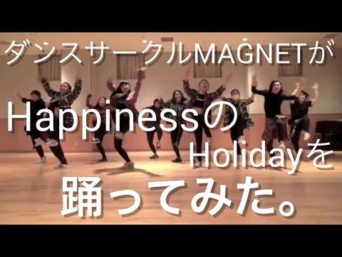 Happiness/Holidayを踊ってみた。【ダンスサークルMAGNET】Dance Cover カバーダンス マグネット e-girls
