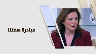 د. فاديا سمارة، م. اريج الخطيب وليلى عطا الله - مبادرة همتنا
