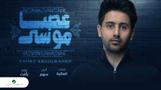 Fouad Abdulwahed … Aasa Mousa - 2020 | فـؤاد عبدالواحد … عصا موسى - بالكلمات