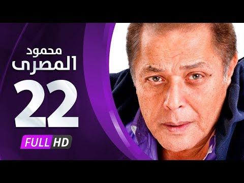 مسلسل محمود المصري حلقة 22 HD كاملة