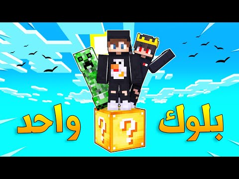 One Lucky Block   ماين كرافت: ولكن على بلوك حظ واحد مع (الملك السوري)😱🔥!!؟