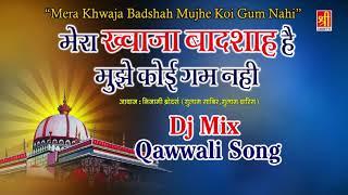 New Dj Remix Qawwali Songs 2018 - Mera Khwaja Badshah Mujhe Koi Gum Nahi     Nizami Brothers