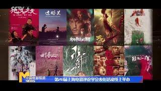 上海电影评论学会表彰线上揭晓 易烊千玺喜提最佳新人演员【中国电影报道 | 20200626】