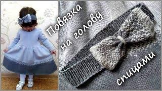 Повязка на голову спицами/Headband knitting