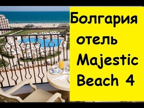 Болгария. Отель Majestic Beach 4*. Солнечный берег/ Болгария Маджестик Бич резорт