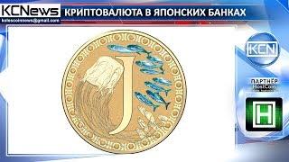 Японские банки хотят выпустить цифровую валюту J-Coin