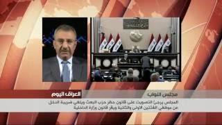 النائب فائق الشيخ علي يتحدث عن قانون حظر حزب البعث ومواضيع اخرى