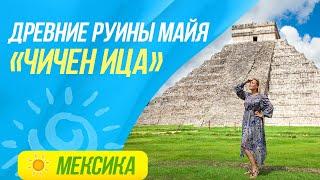 Мексика. Чичен Ица пирамиды в городе майя.