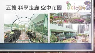 Publication Date: 2020-12-09 | Video Title: 明愛聖若瑟中學環境及設備簡介