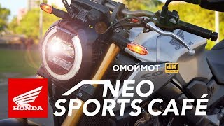 Мотоцикл Honda CB650R Neo Sports Cafe 2019 | обзор Омоймот