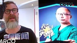 [中国新闻] 意大利最大音乐台携众当红歌手演绎总台抗疫金曲 | 新冠肺炎疫情报道