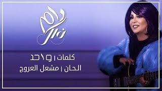 نوال الكويتية تتخطى 350 ألف مشاهدة بعد ساعات من طرح دام.. فيديو
