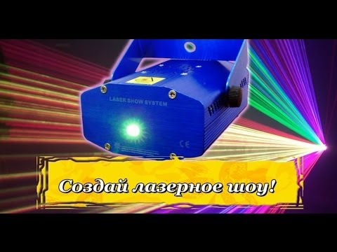 Лазерная установка Mini Stage Laser Stage Lighting (Blue) 1390р .