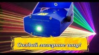 Лазерная цветомузыка - Цветомузыка для дома(Лазерная цветомузыка - http://laser-party.ru Цветомузыка для дома -- лазерная светомузыкальная приставка Светомузыка..., 2013-12-26T14:14:27.000Z)