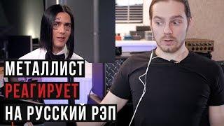 Металлист реагирует на русские РЭП-клипы: февраль 2019