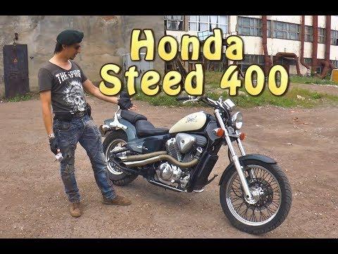 Мал, да удал. Тест драйв Honda Steed 400. #Докатились!