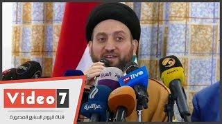 عمار الحكيم: وصول الإرهاب لمصر خطرا على العرب بصفتها نقطة ارتكاز الإقليم