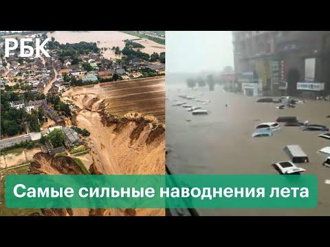 Всемирный потоп-2021 — Германия, Бельгия, Индия, Китай и Россия. Самые мощные видео