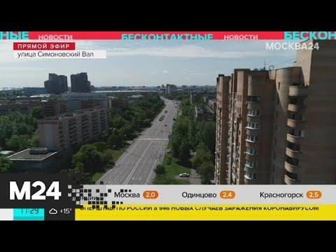 Улицы Москвы опустели из-за пандемии коронавируса - Москва 24