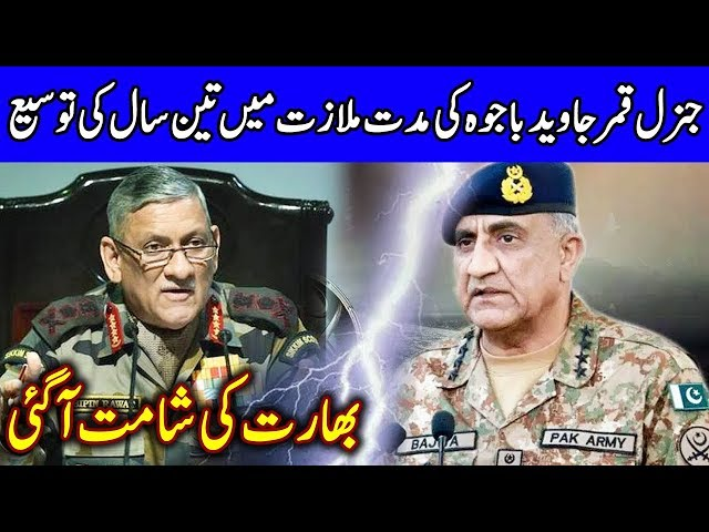 Army Chief General Qamar Javed Bajwa gets three-year extension | 19 August 2019 | Dunya News