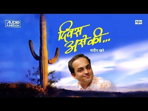Superhit Sandeep Khare Songs - Divas Ase Ki | Juni Marathi Song मराठी गाणी