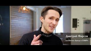 видео: Ты - предприниматель | Stories.  Дмитрии Фирсов
