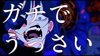 うっせぇわ を クッソうっさいリミックスして 叫んでみた by 書店太郎 & 周平 (Usseewa Trancecore cover by B.E.R and Shoohey)
