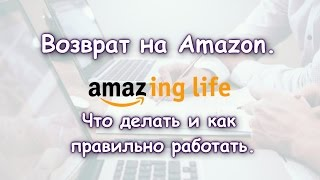 видео Возврат денег с amazon.com