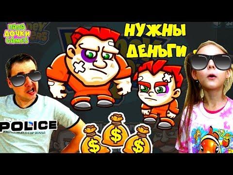 ПОБЕГ ИЗ ТЮРЬМЫ убегаем от охранников в игре Money Movers 2 | ПУПСЕНЬ и ВУПСЕНЬ веселое видео детям